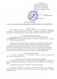 положение-о-соревнованиях-стр.1