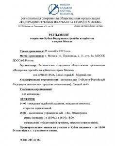 РЕГЛАМЕНТ-Кубок-Федерации-2015-237x300