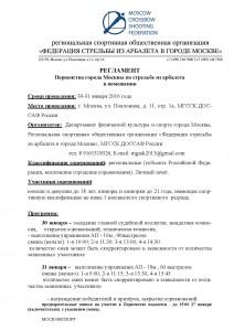 РЕГЛАМЕНТ-ПМ-2016_Страница_1
