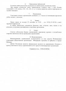 положение-о-соревнованиях-стр.2